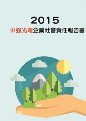 2015年企業社會責任報告書