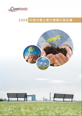 2008年企業社會責任報告書