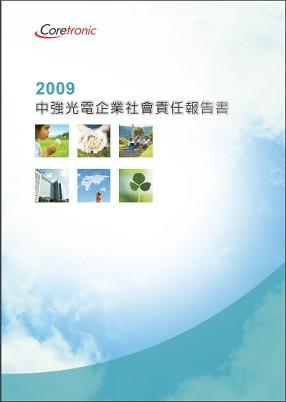 2009年企業社會責任報告書
