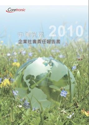 2010年企業社會責任報告書