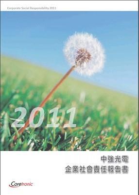 2011年企業社會責任報告書