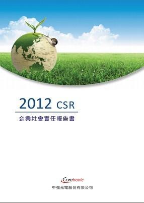 2012年企業社會責任報告書