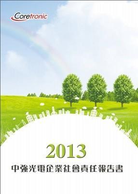 2013年企業社會責任報告書