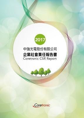2017年企業社會責任報告書