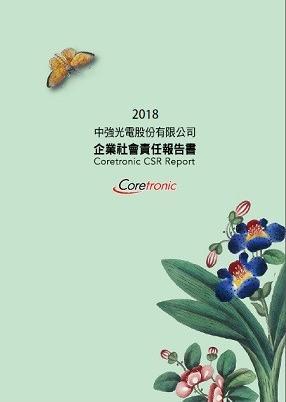 2018年企業社會責任報告書