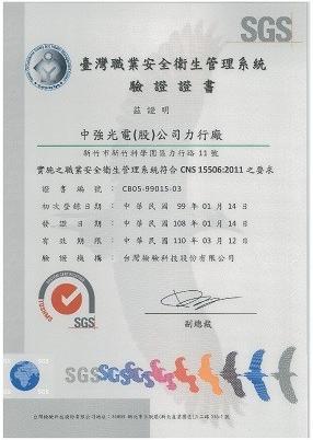 CNS 15506:2011 (力行廠)