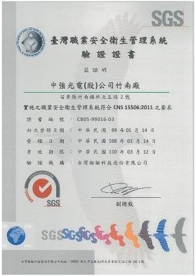 CNS 15506:2011 (竹南廠)