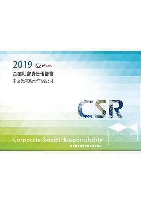 2019年企業社會責任報告書