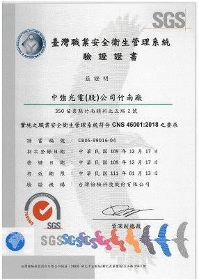 CNS 45001:2018 (竹南厂)