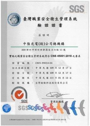CNS 45001:2018 (总机构)