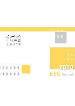 2020年永續報告書