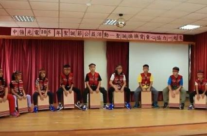 "Coretronic 2016 ""Exchange Love and Warm on X'mas""- Cajon Performance by Maioli County Peng-Lai Elementary School"