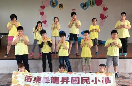 "Coretronic 2018 ""Fulfill kids' Dreams on Children's Day""-Ocarina Performance by Miaoli County Long-Sheng Elementary School"