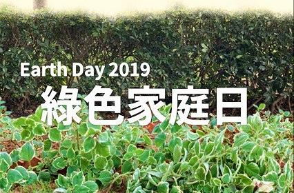Coretronic 2019 Earth Day