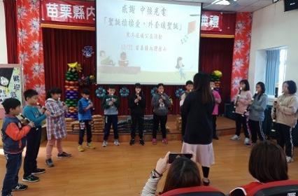 "2020 ""Exchange Love and Warm on X'mas""-Recorders Show by Miaoli County Nei-Wan Elementary School"